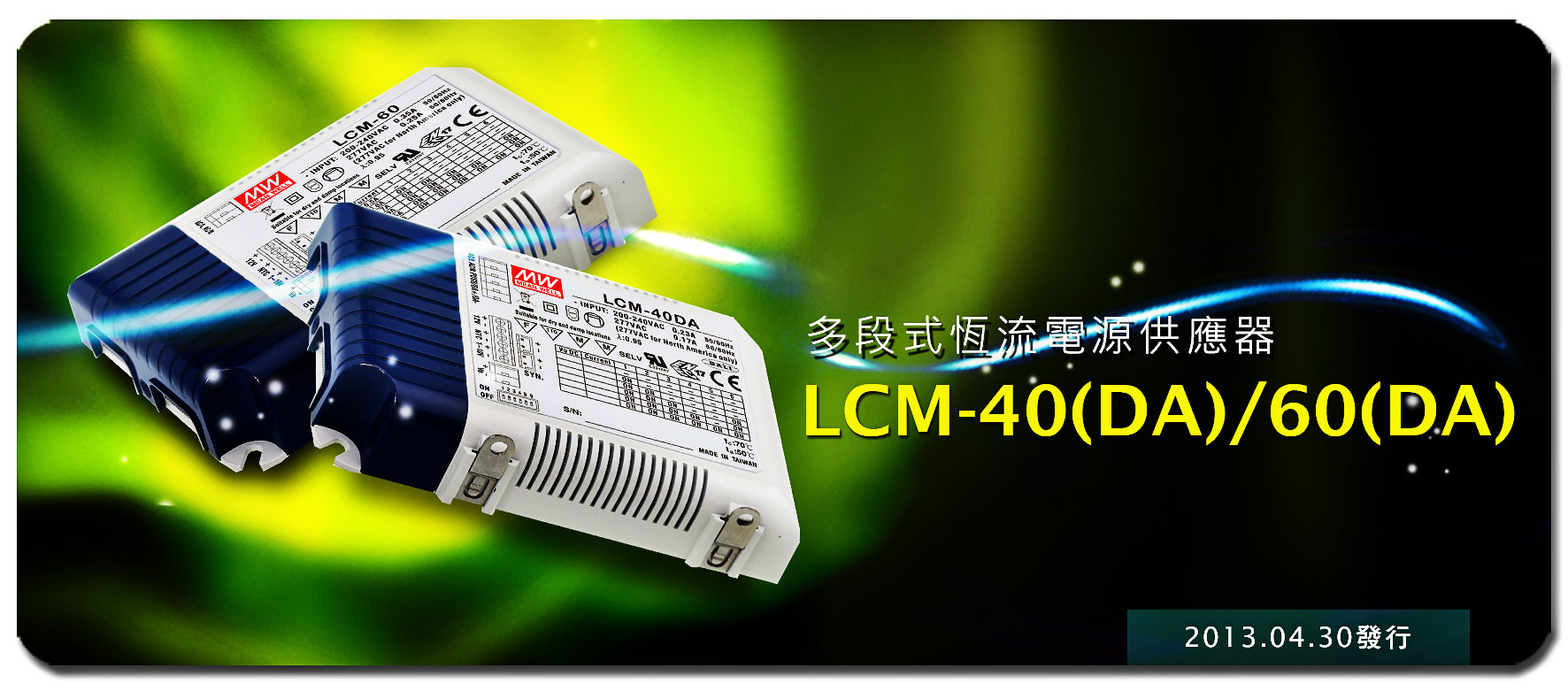 智能型大楼LED电源应用