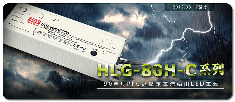 HLG-C系列高电压低电流路灯电源