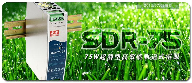 SDR超薄轨道式电源