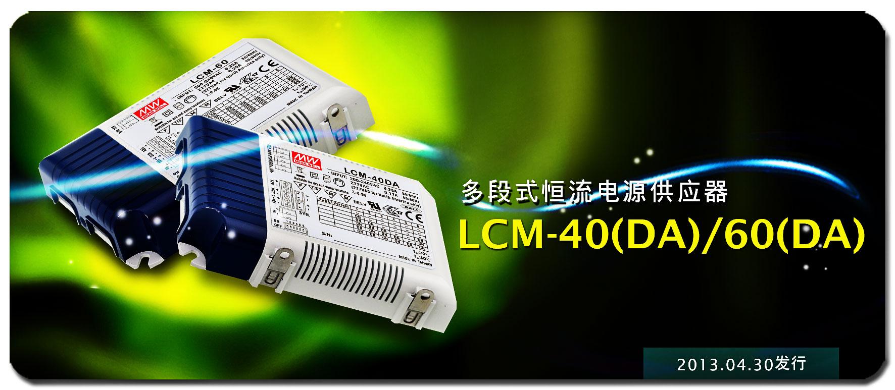 LCM多段式恒流电源供应器