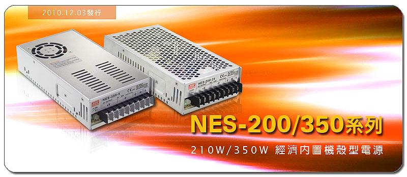 NE系列机壳式电源