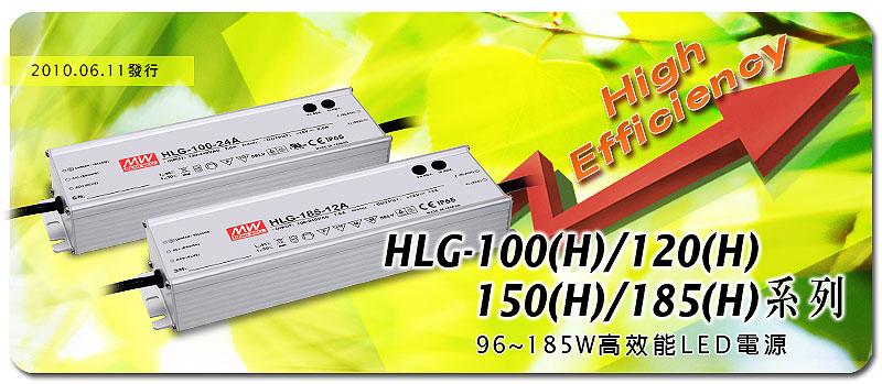 HLG系列LED电源