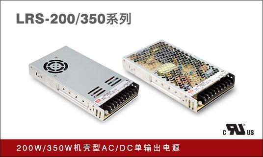 LRS-200/350系列超薄机壳型