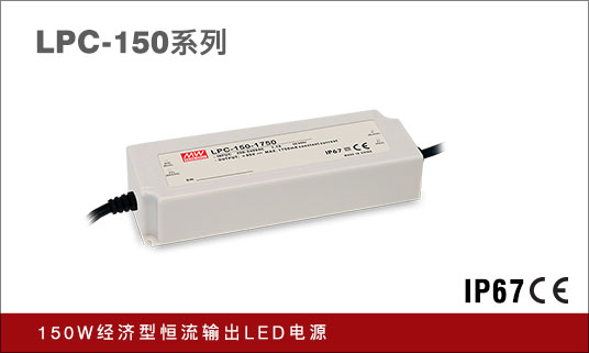 LPC-150系列350mA~3150mA恒流输出
