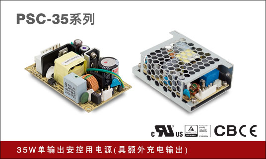PSC-35系列安控系统应用电源