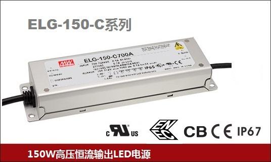 ELG-150-C系列高压恒流输出LED电源