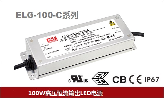 ELG-100-C系列高压恒流输出LED电源