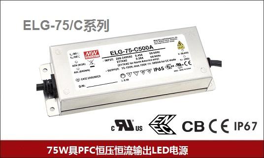 75W具PFC恒压恒流输出LED电源