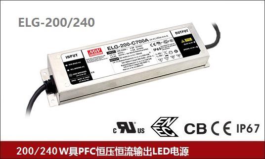 ELG-200/240 & ELG-200-C/240-C 系列 (200W/240W 具PFC恒压恒流输出/恒流输出 LED 驱动器)