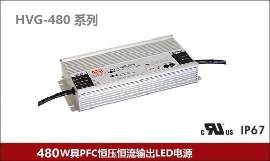 HVG-480 系列 ~ 高电压输入LED驱动器(具PFC)