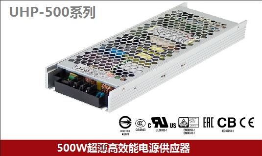 500W超薄高效能电源供应器