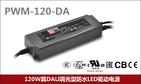 120W具DALI调光型防水LED驱动电源