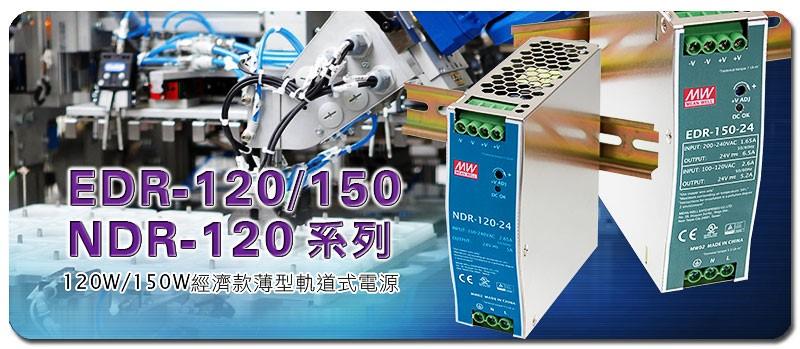 120W/150W经济款薄型轨道式电源