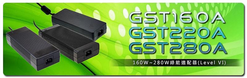 160W/220W/280W绿能适配器电源