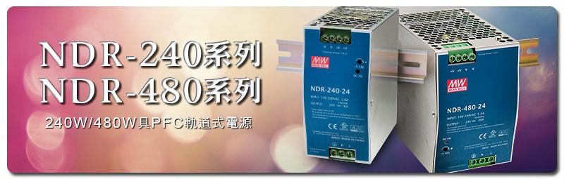 240W/480W具PFC薄型轨道式电源