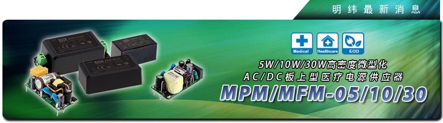高密度微型化AC/DC板上型医疗电源供应器