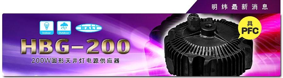 HBG-200系列~200W圆形天井灯电源供应器(具PFC)