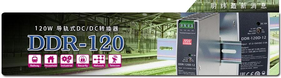 DDR系列15~240W导轨式DC/DC转换器